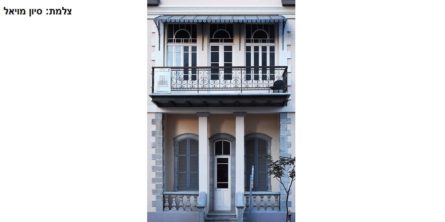חזית הבית